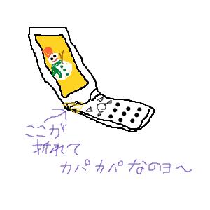 Cocolog_oekaki_2012_12_04_15_16